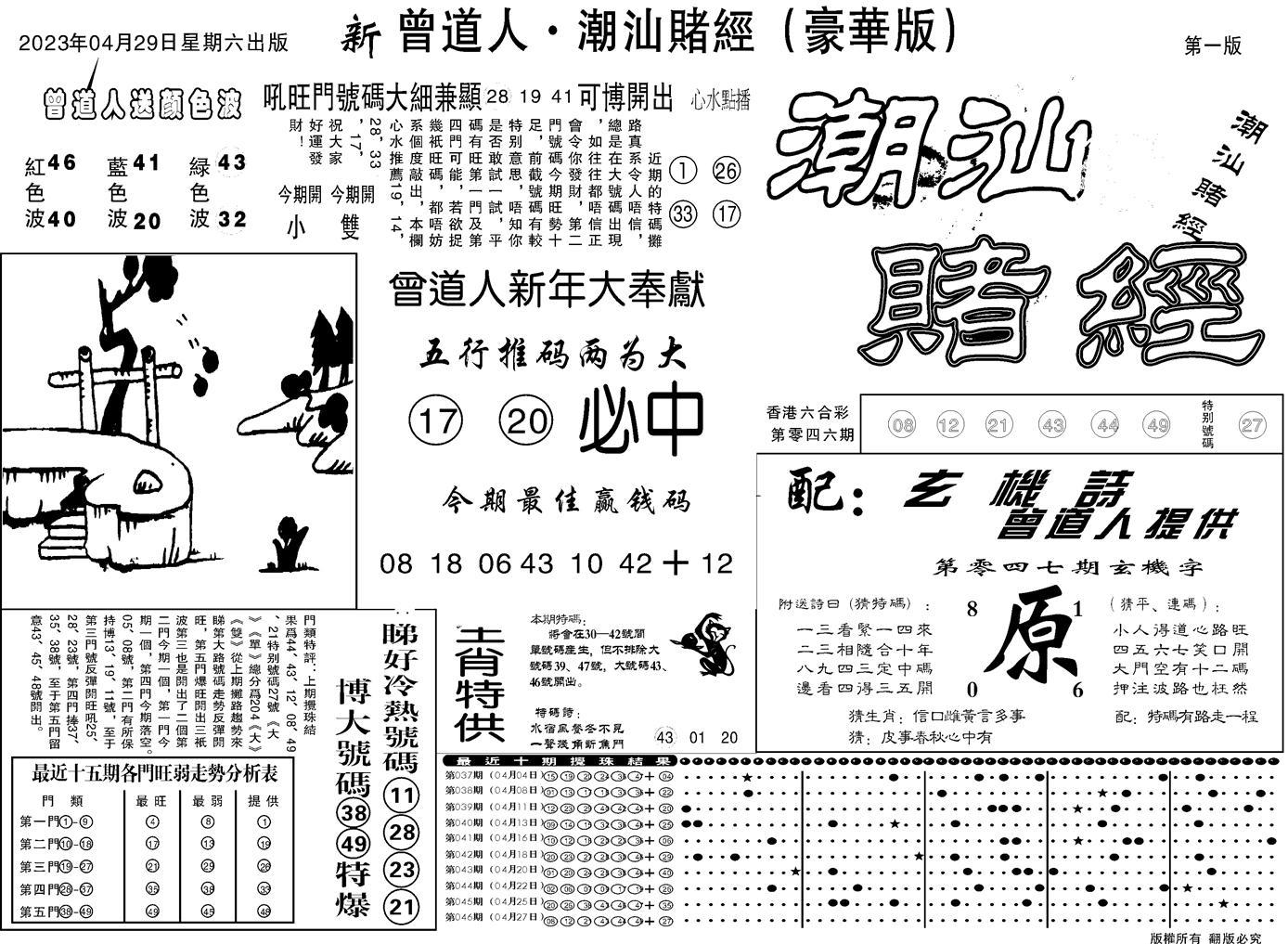 047期潮汕赌经濠华版A(黑白)