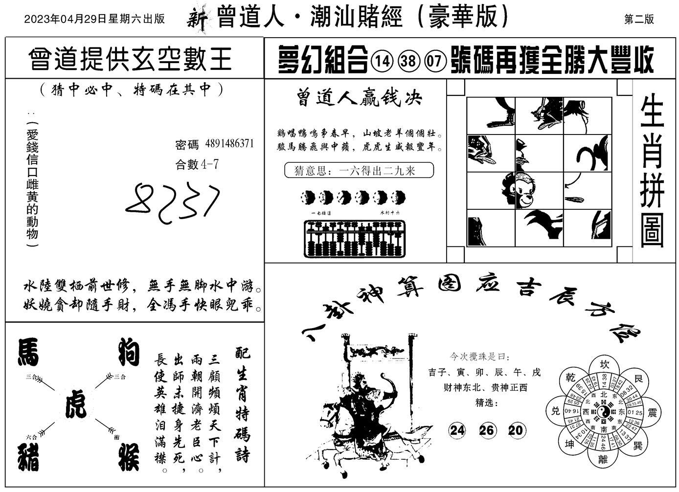 047期潮汕赌经濠华版B(黑白)