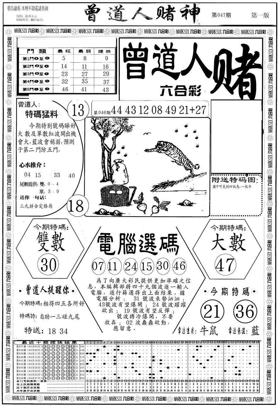 047期曾道人赌神A(黑白)