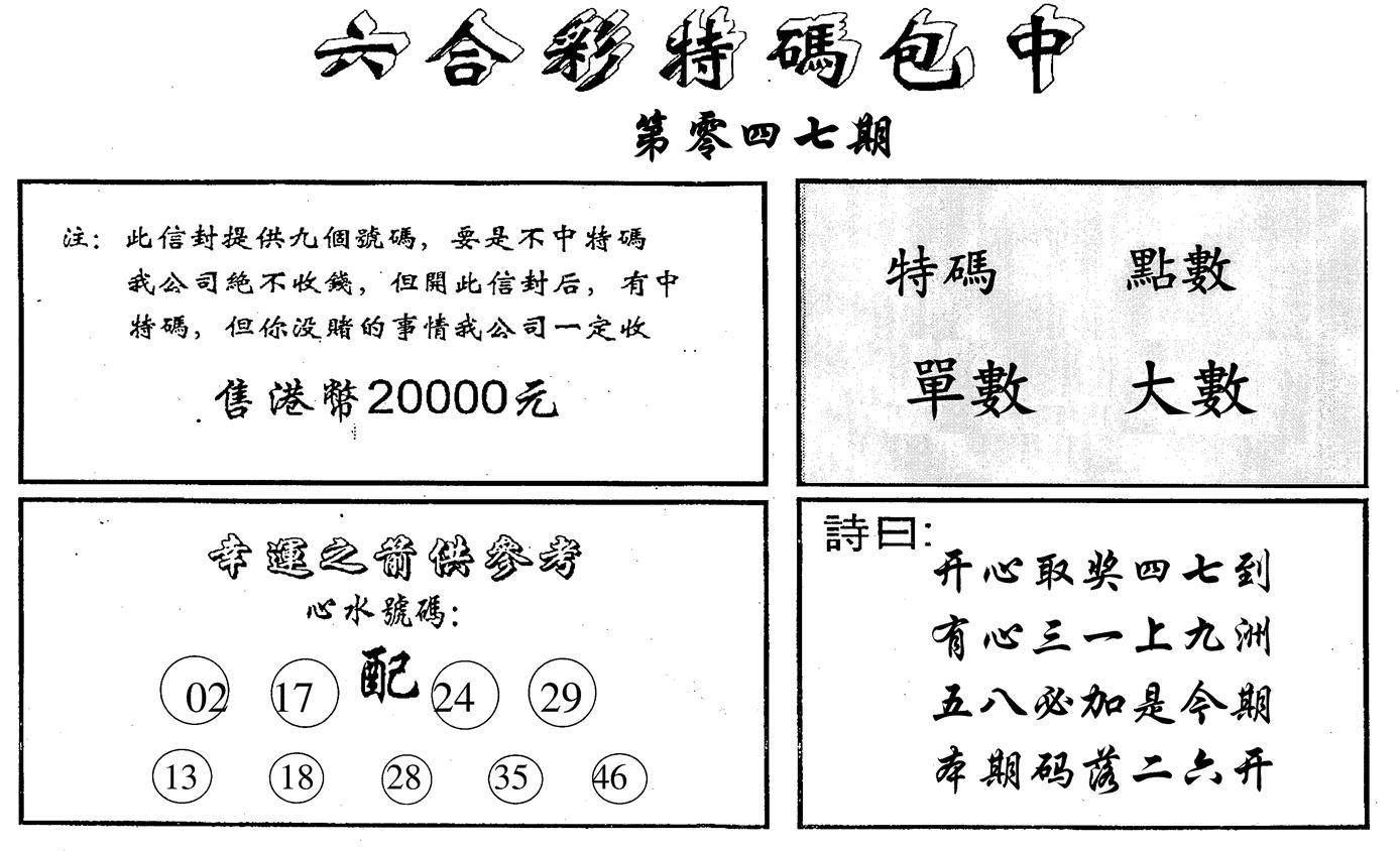 047期六合码讯B(黑白)
