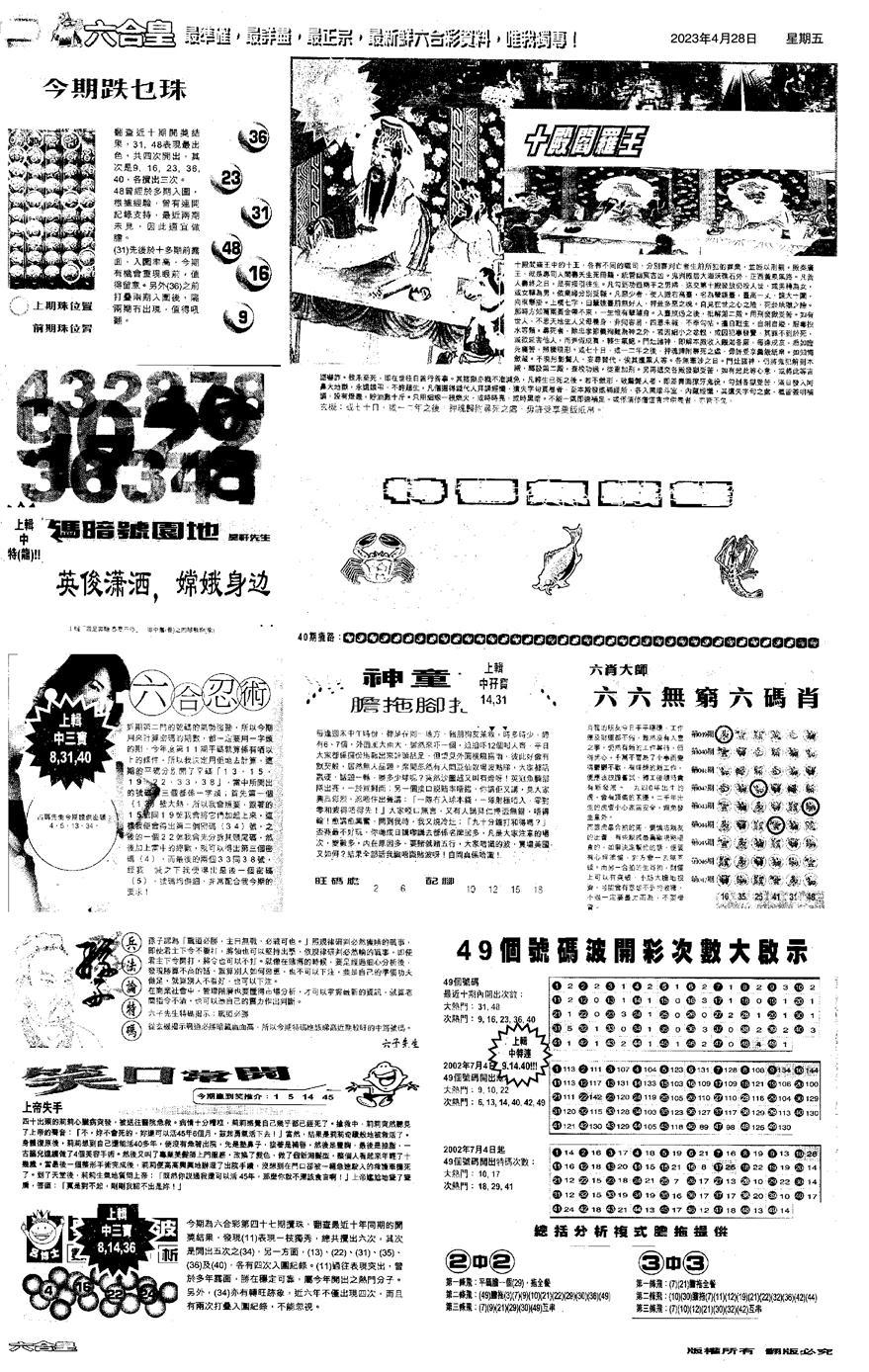 047期大版六合皇D(黑白)