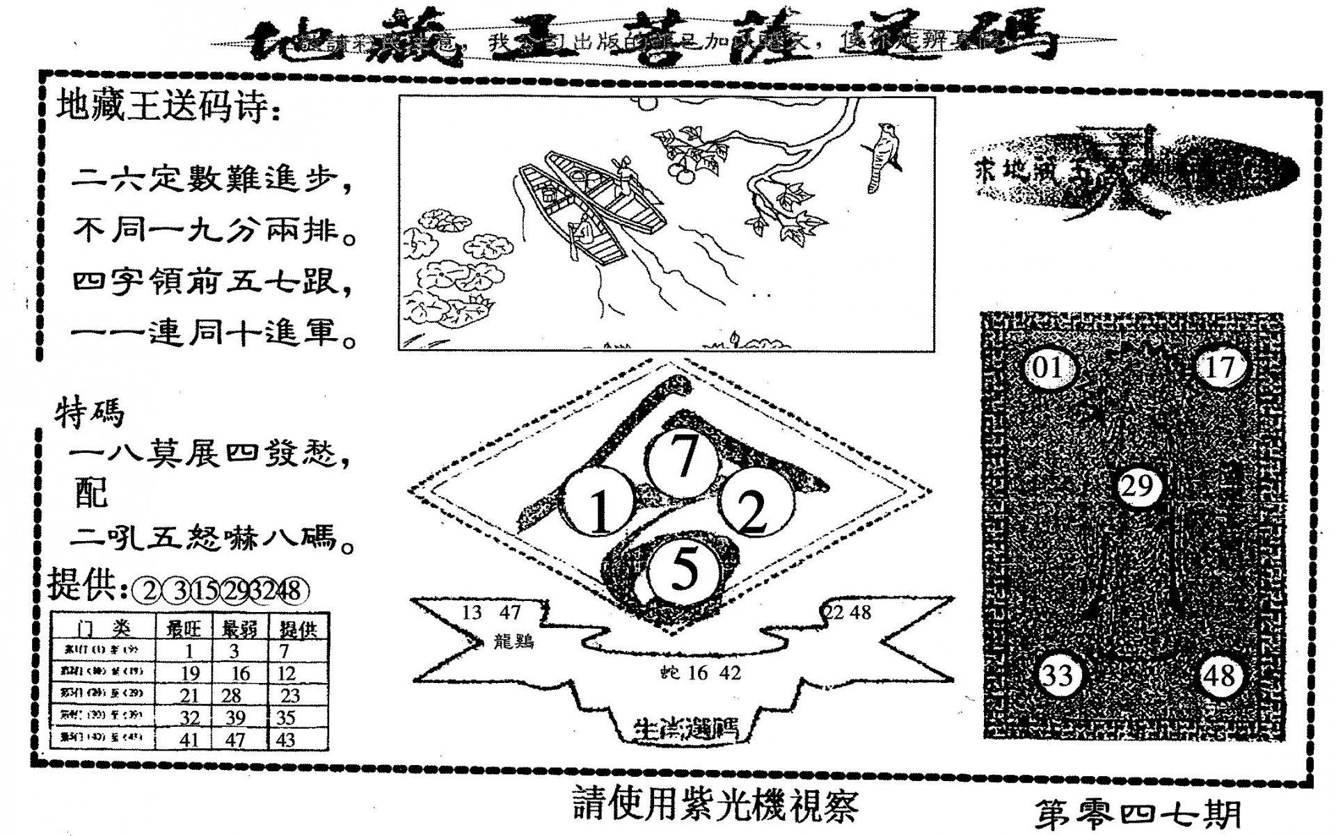 047期老版地藏王(黑白)