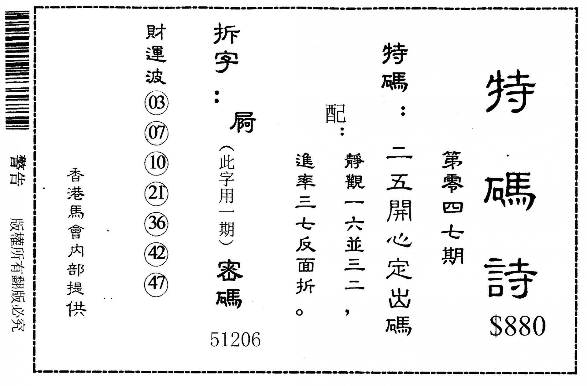 047期老版880特诗(黑白)