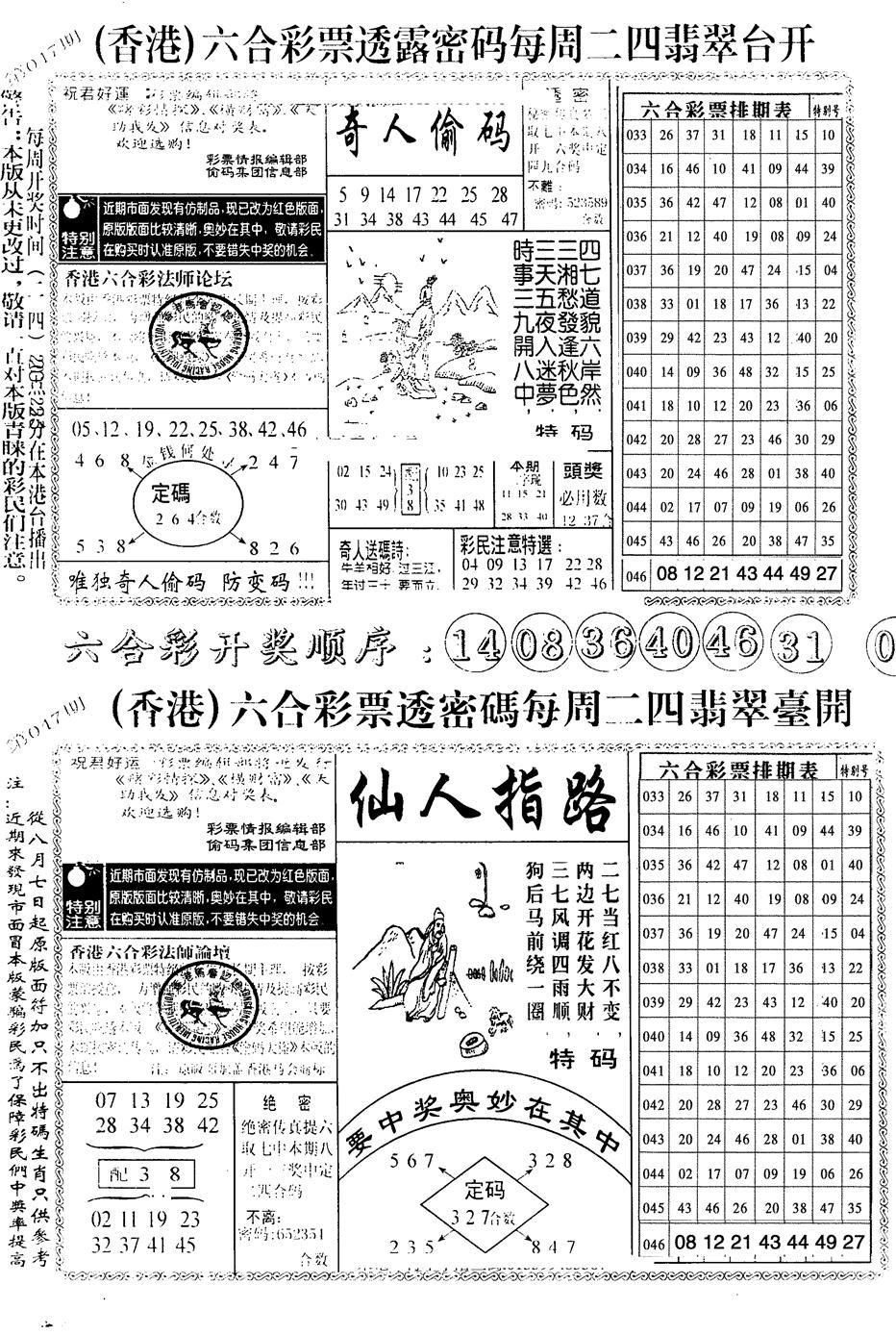 047期中版小四合B(黑白)