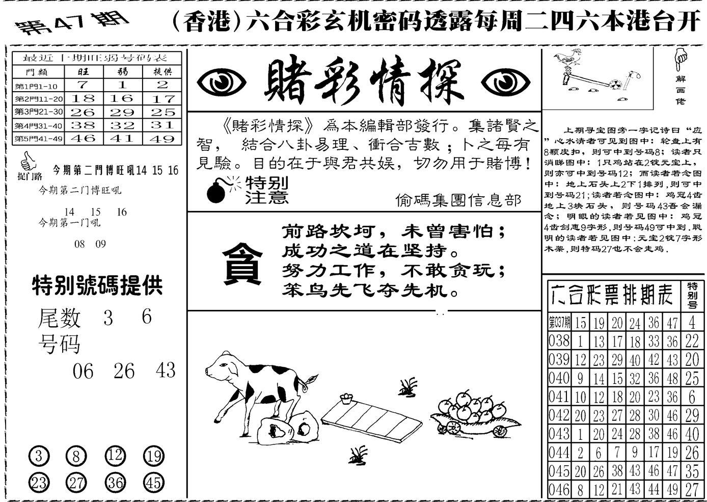047期老版赌彩情探(黑白)