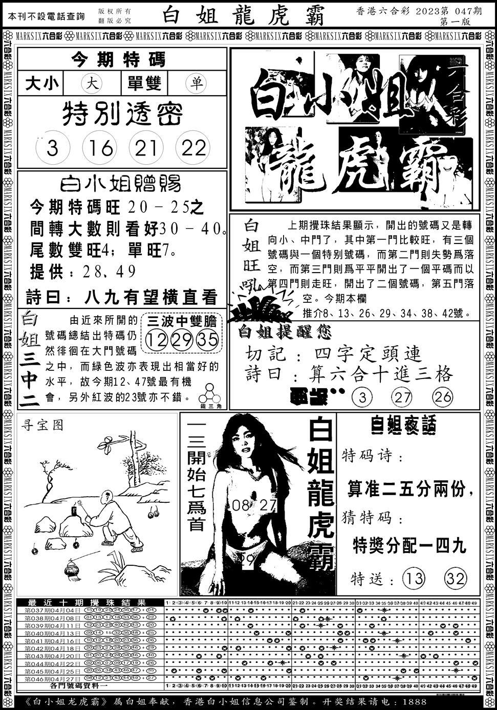 047期白小姐龙虎斗A(黑白)