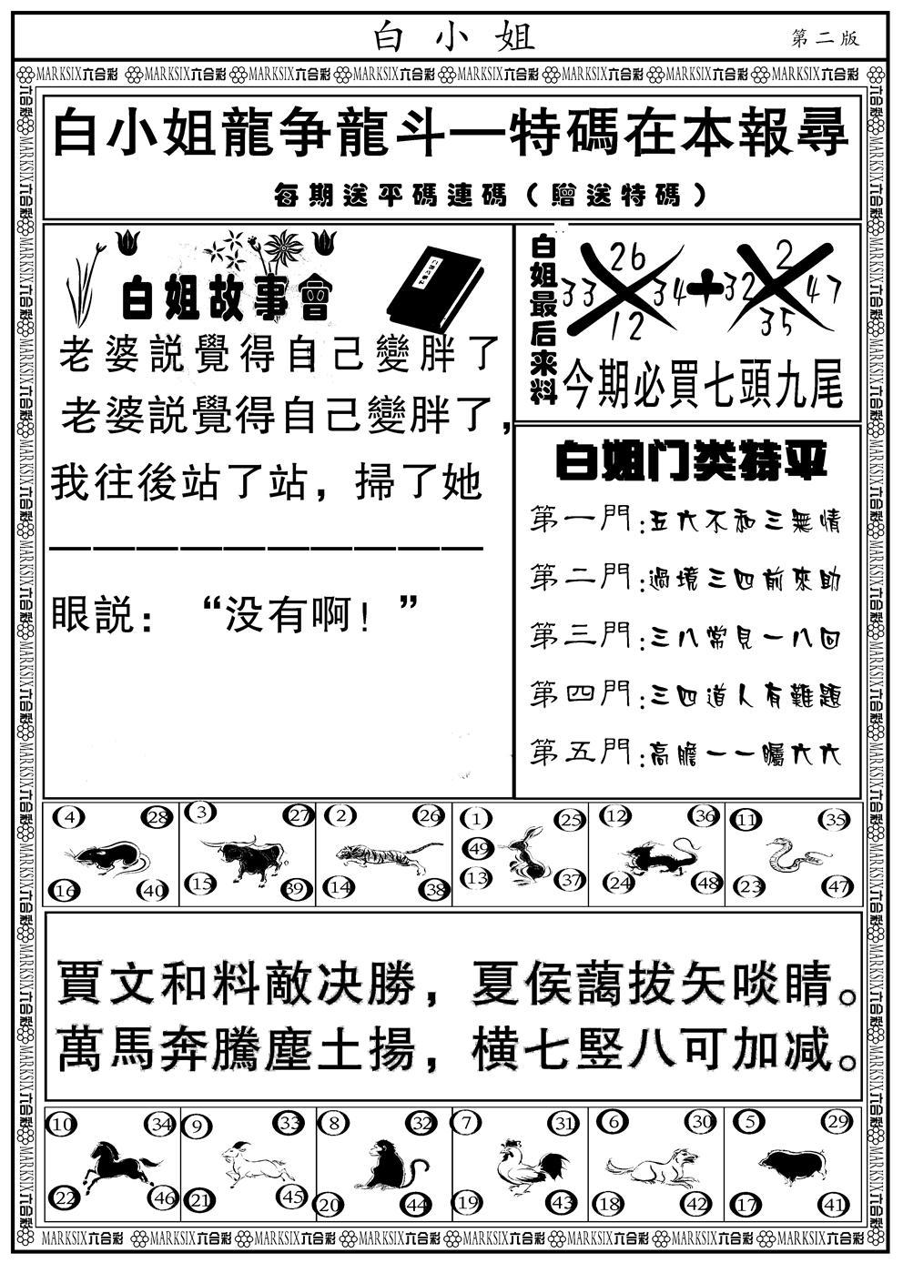 047期白小姐龙虎斗B(黑白)