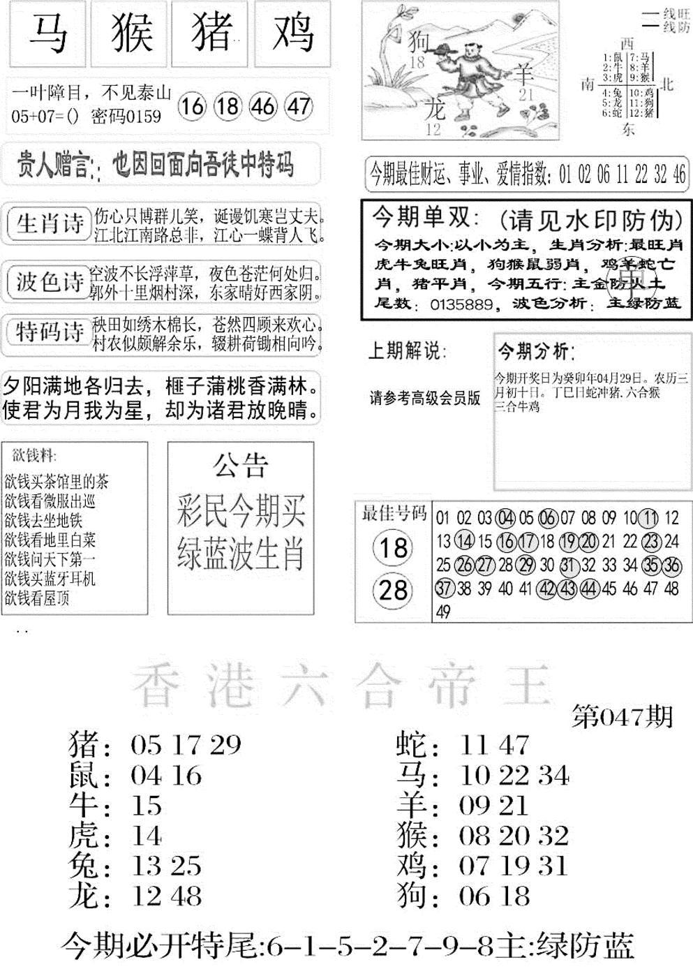 047期金凤凰A(黑白)