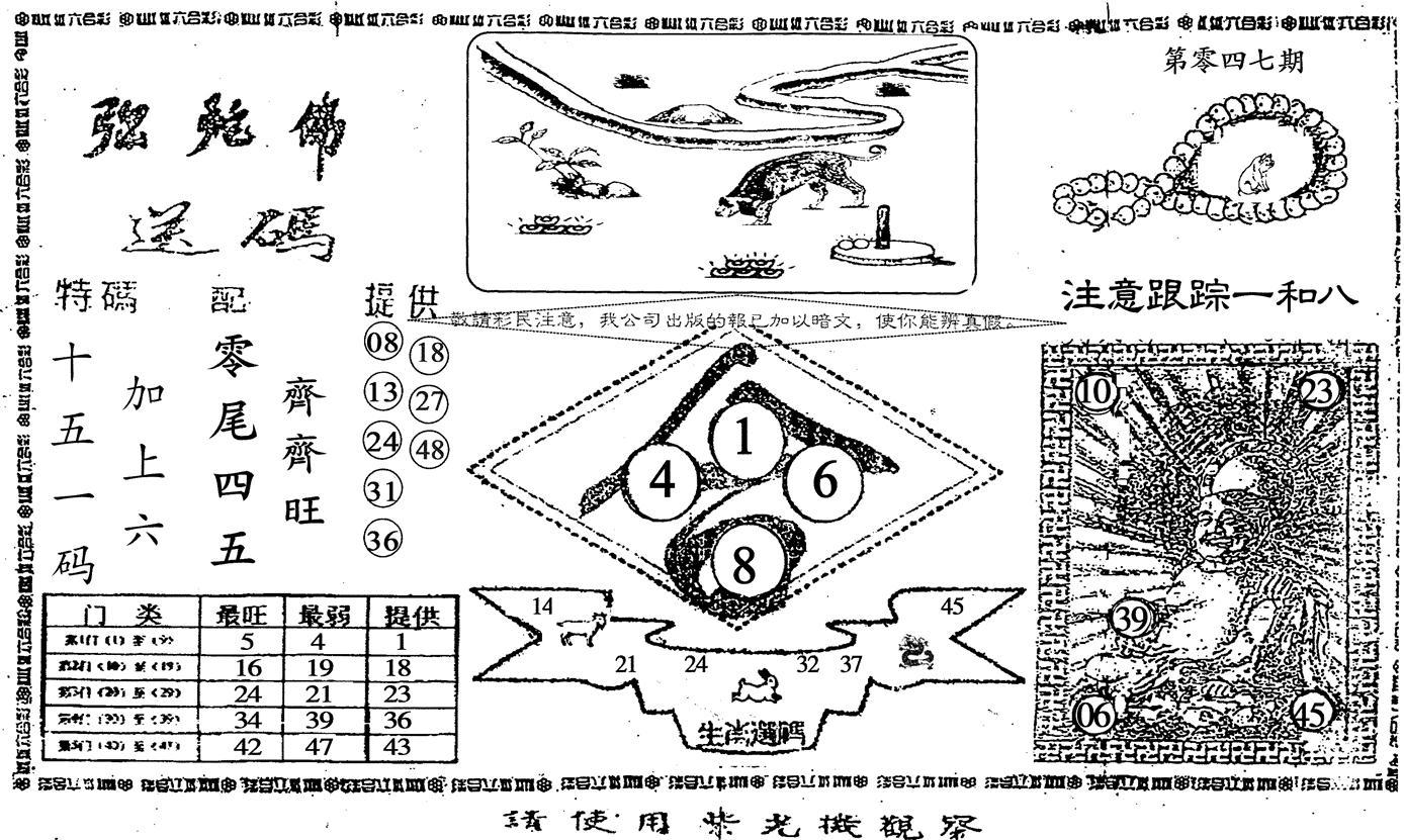 047期老弥陀佛(黑白)