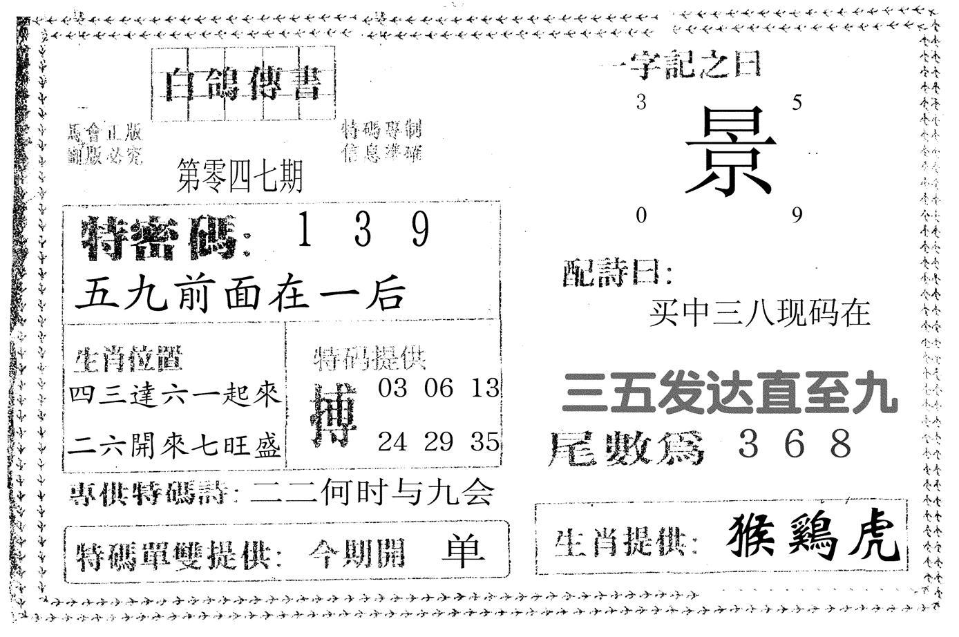 047期白鸽传书(黑白)