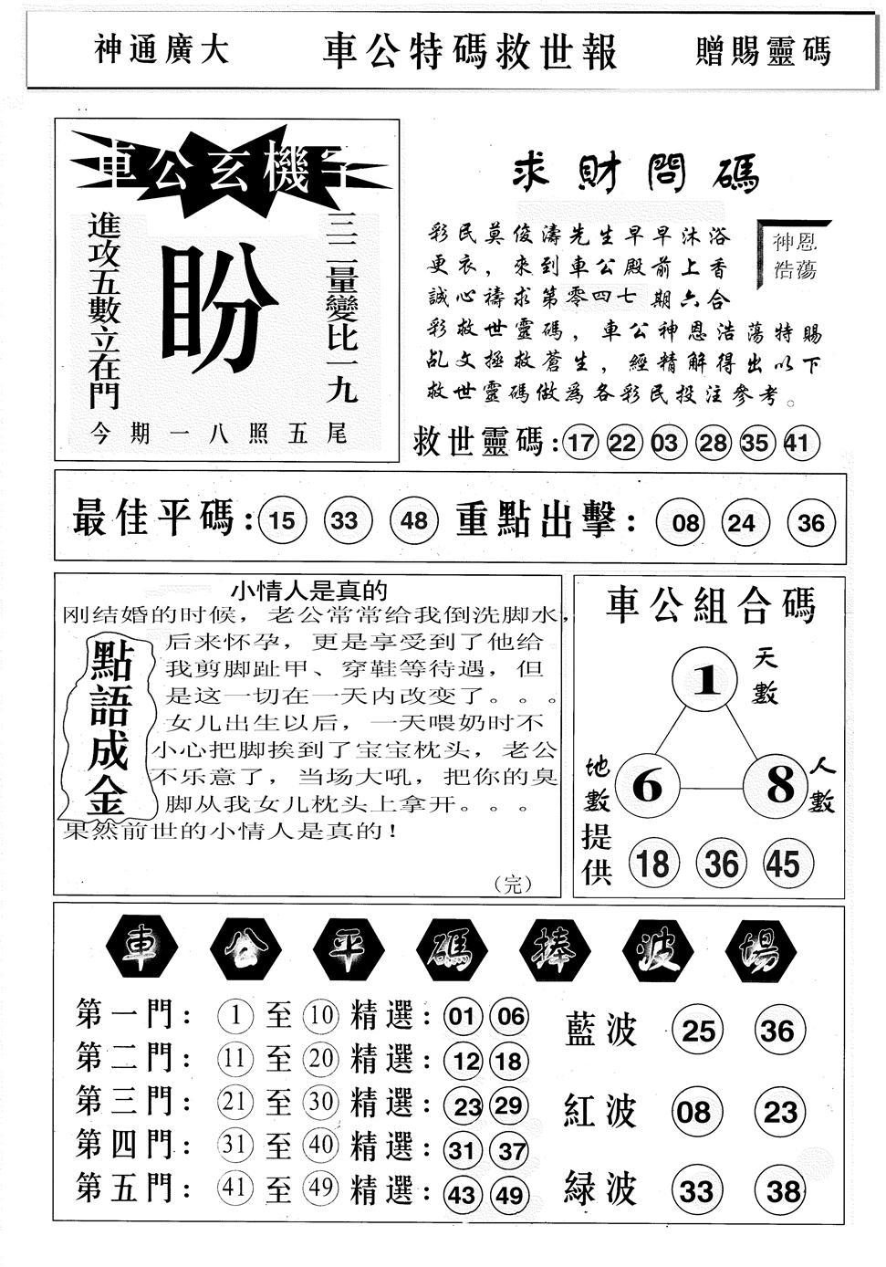 047期车公特码救世B(黑白)