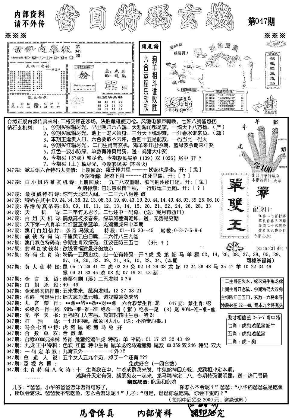 047期当日特码玄机A(新)(黑白)