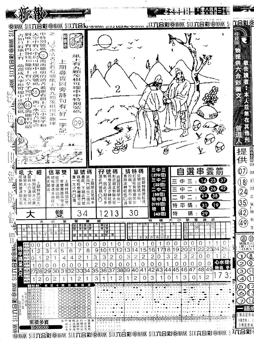 047期假新报跑狗A(黑白)