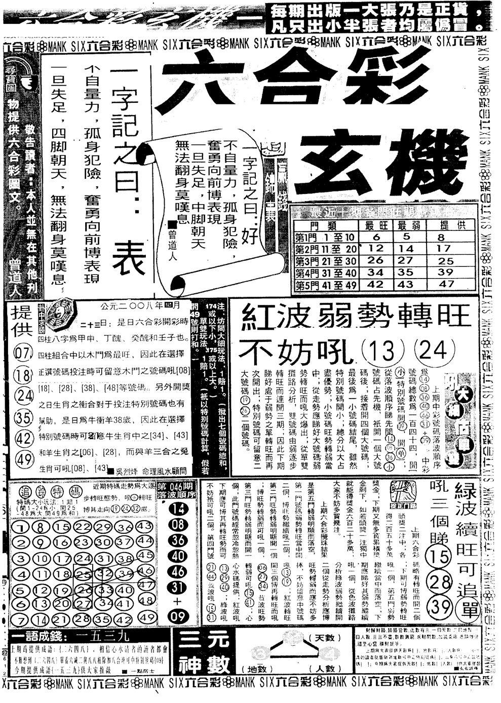 047期假新报跑狗B(黑白)