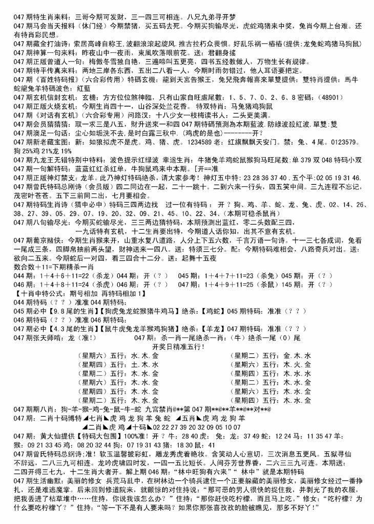 047期内部综合精选B(黑白)
