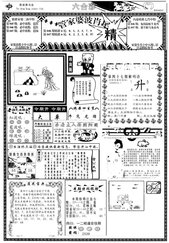 047期管家婆-波肖尾版(热)(黑白)