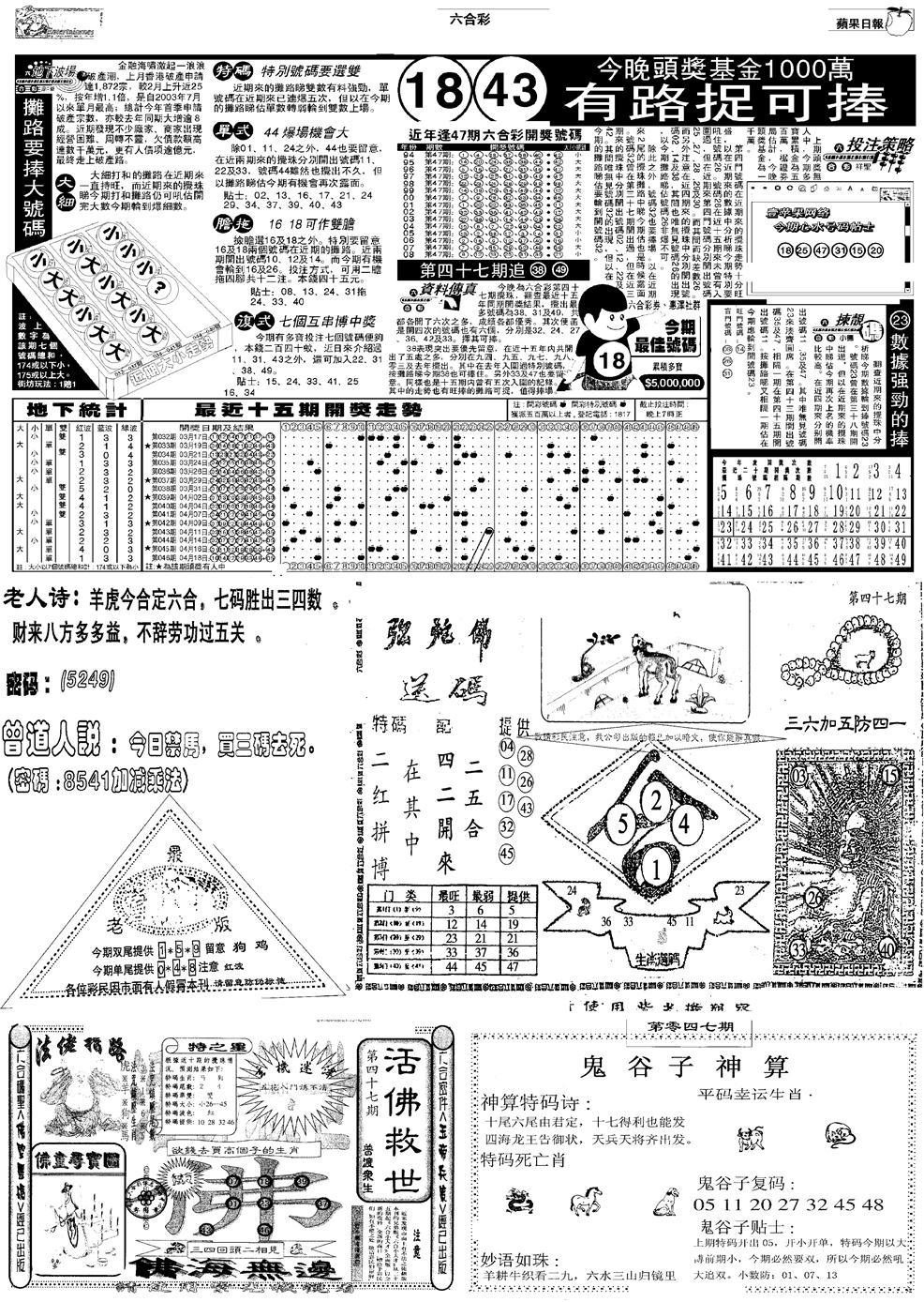 047期当日报-3(黑白)