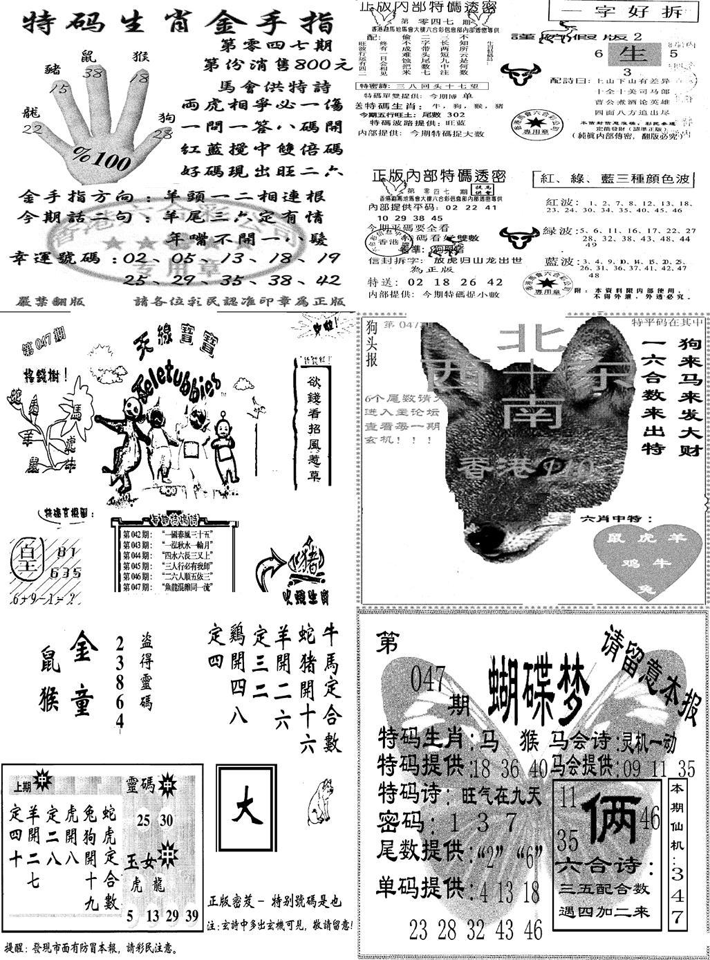047期当日报-7(黑白)