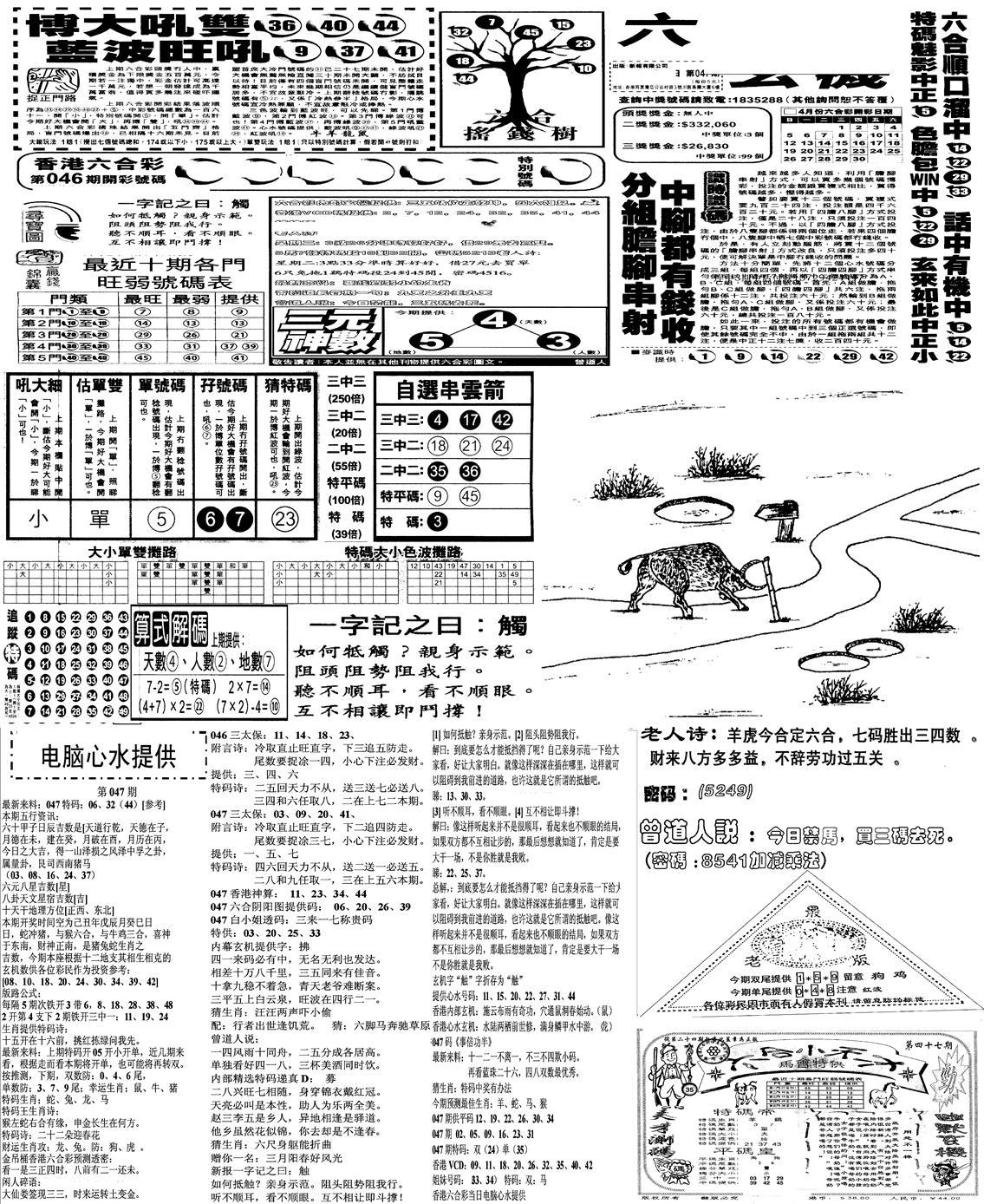 047期当日报-10(黑白)