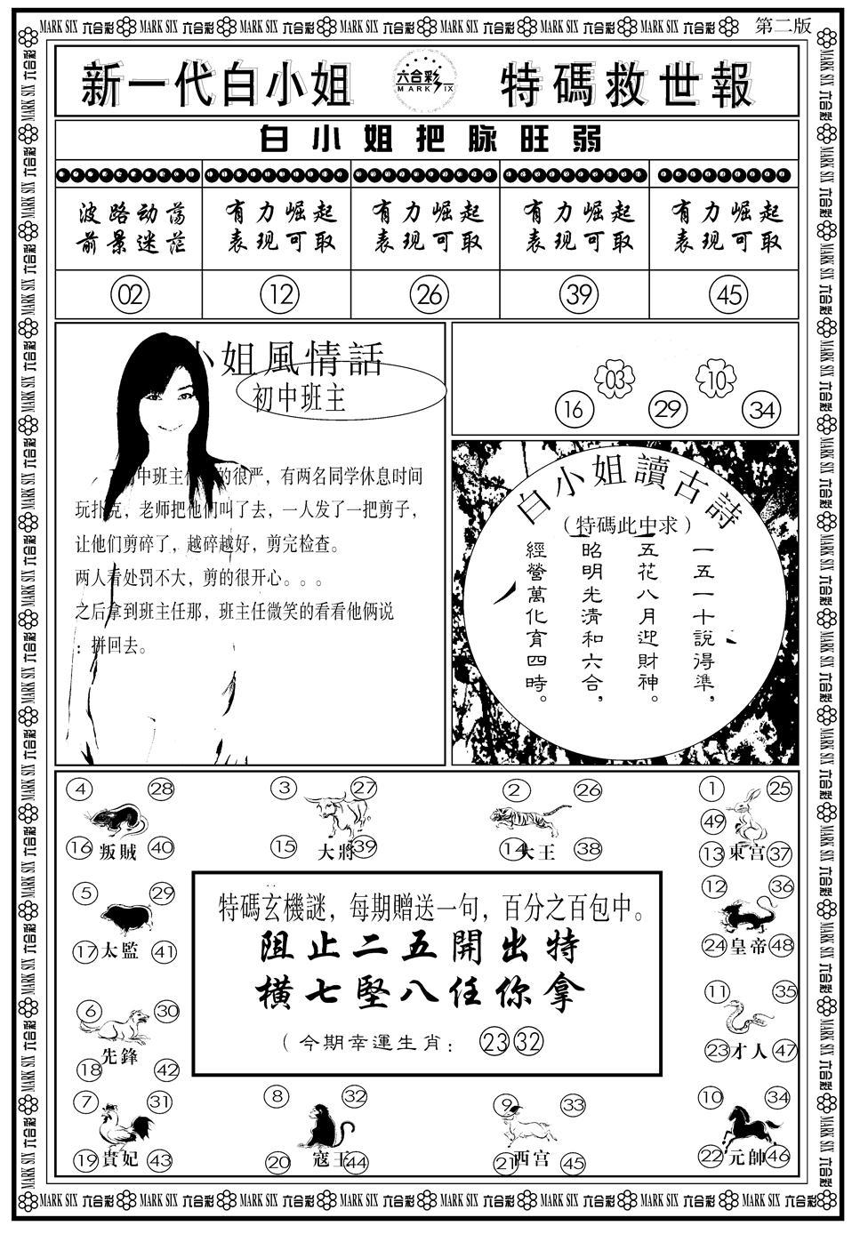 047期新一代白姐B(黑白)