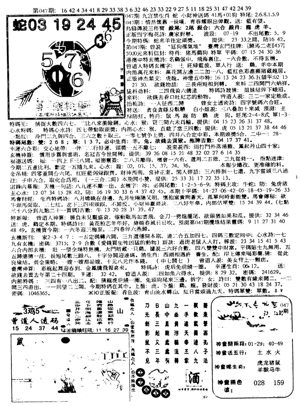 047期平西版彩霸王B(黑白)