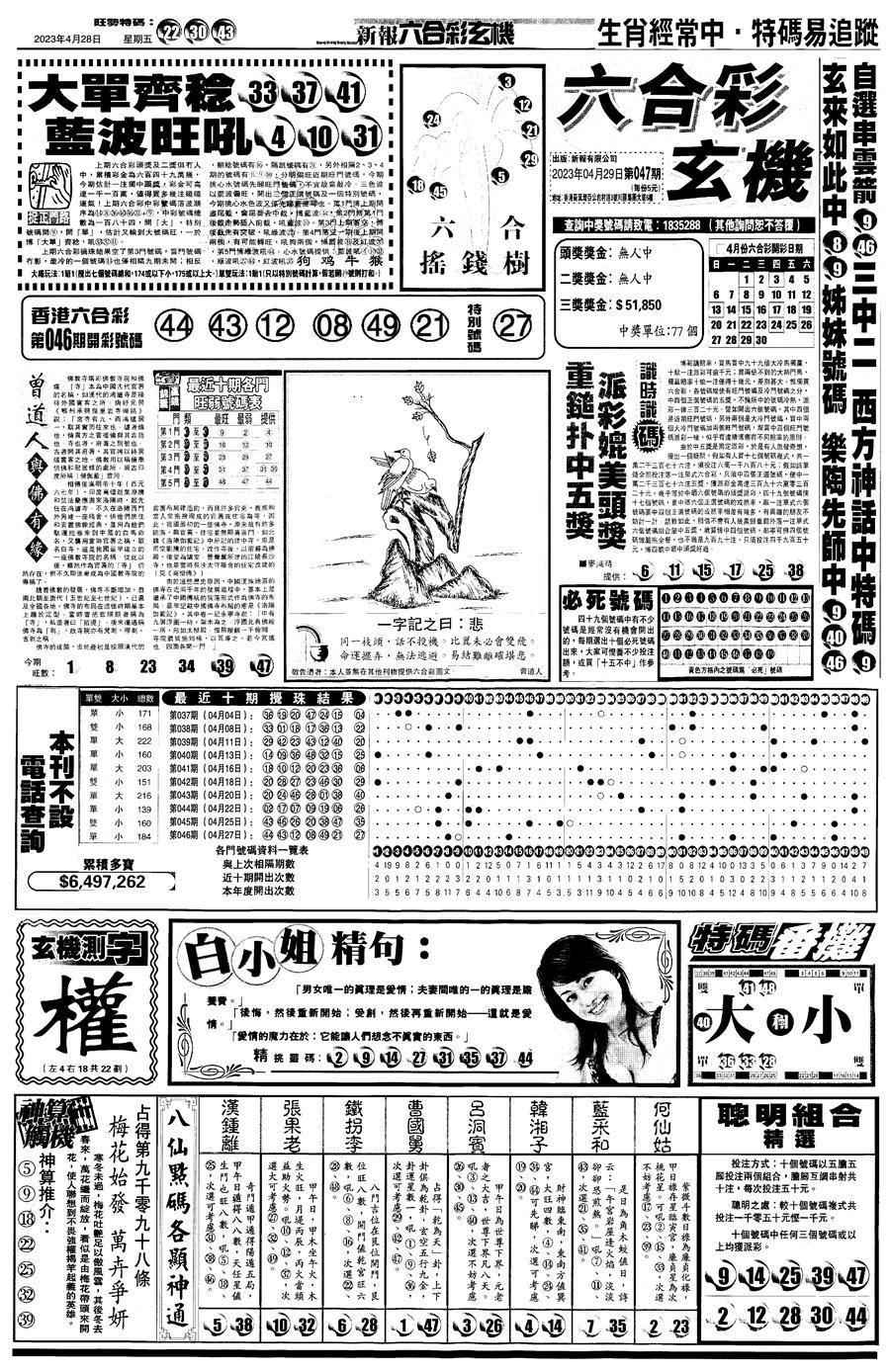 047期另版跑狗A(正面)(黑白)
