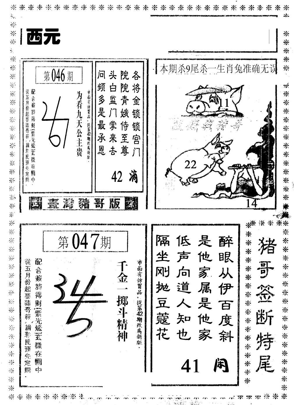 047期美猴王(黑白)
