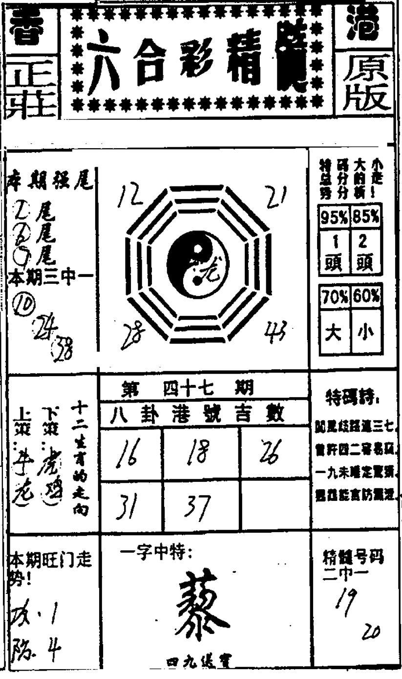 047期六合精髓(黑白)