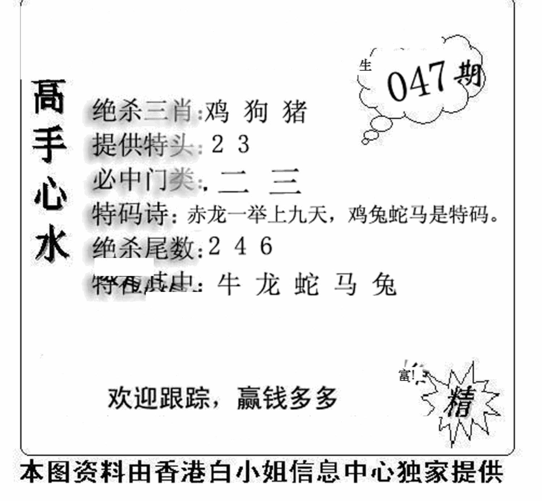 047期老曾道人攻略(黑白)