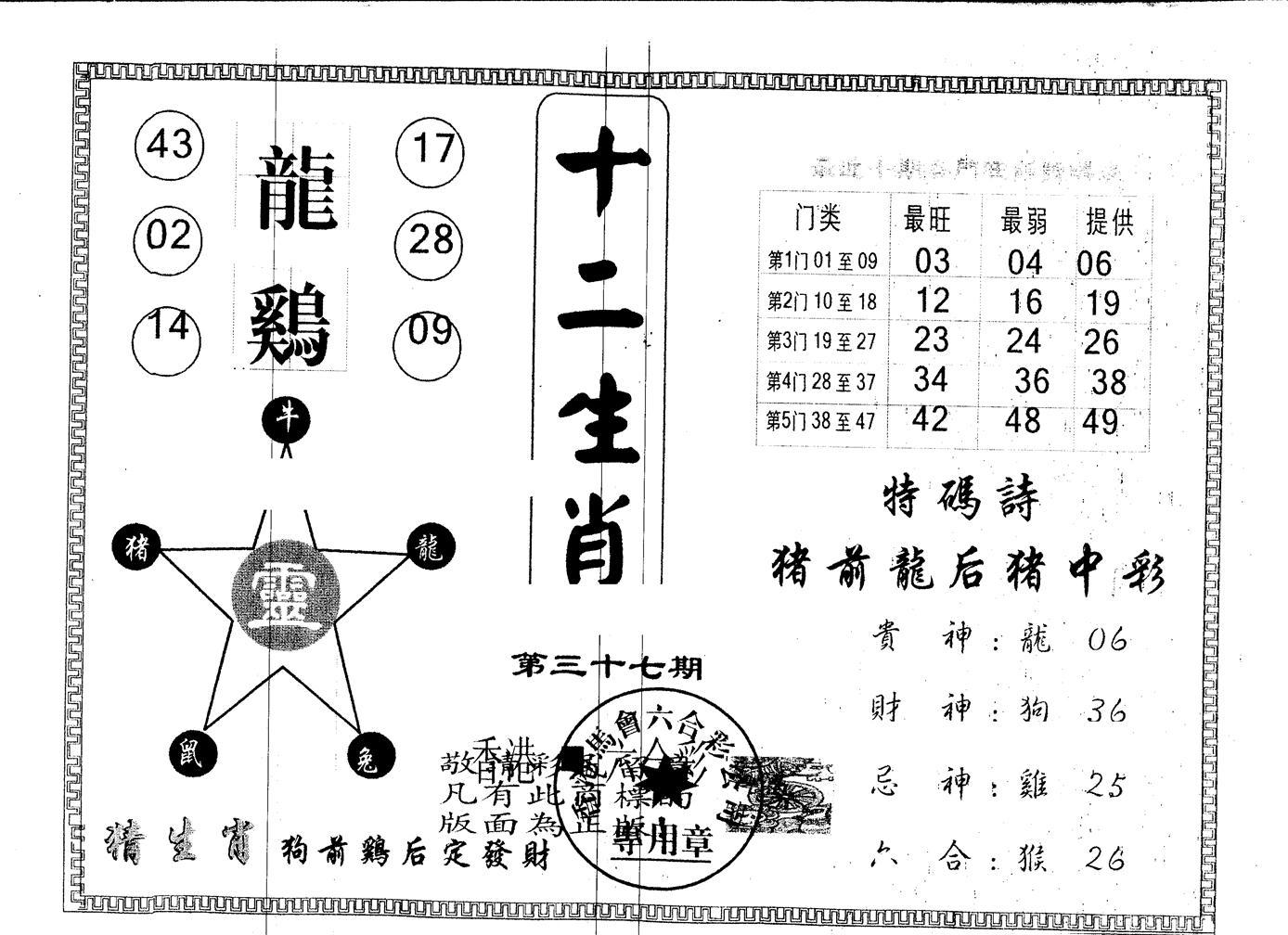 047期另版十二生肖(黑白)