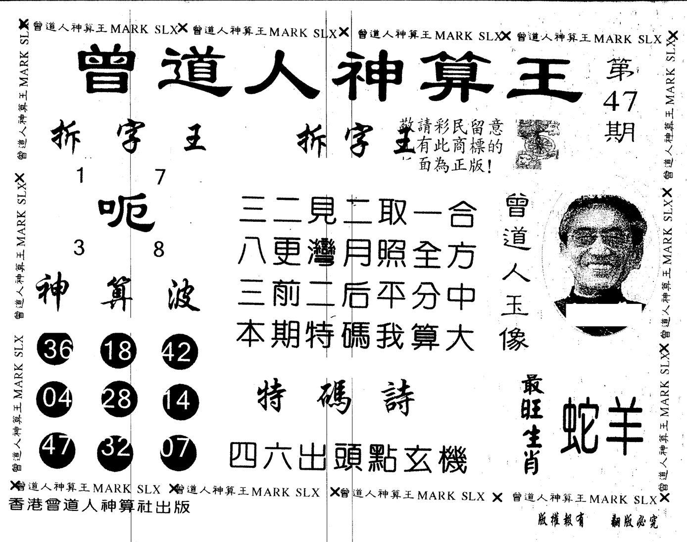047期另版曾道人神算王(黑白)