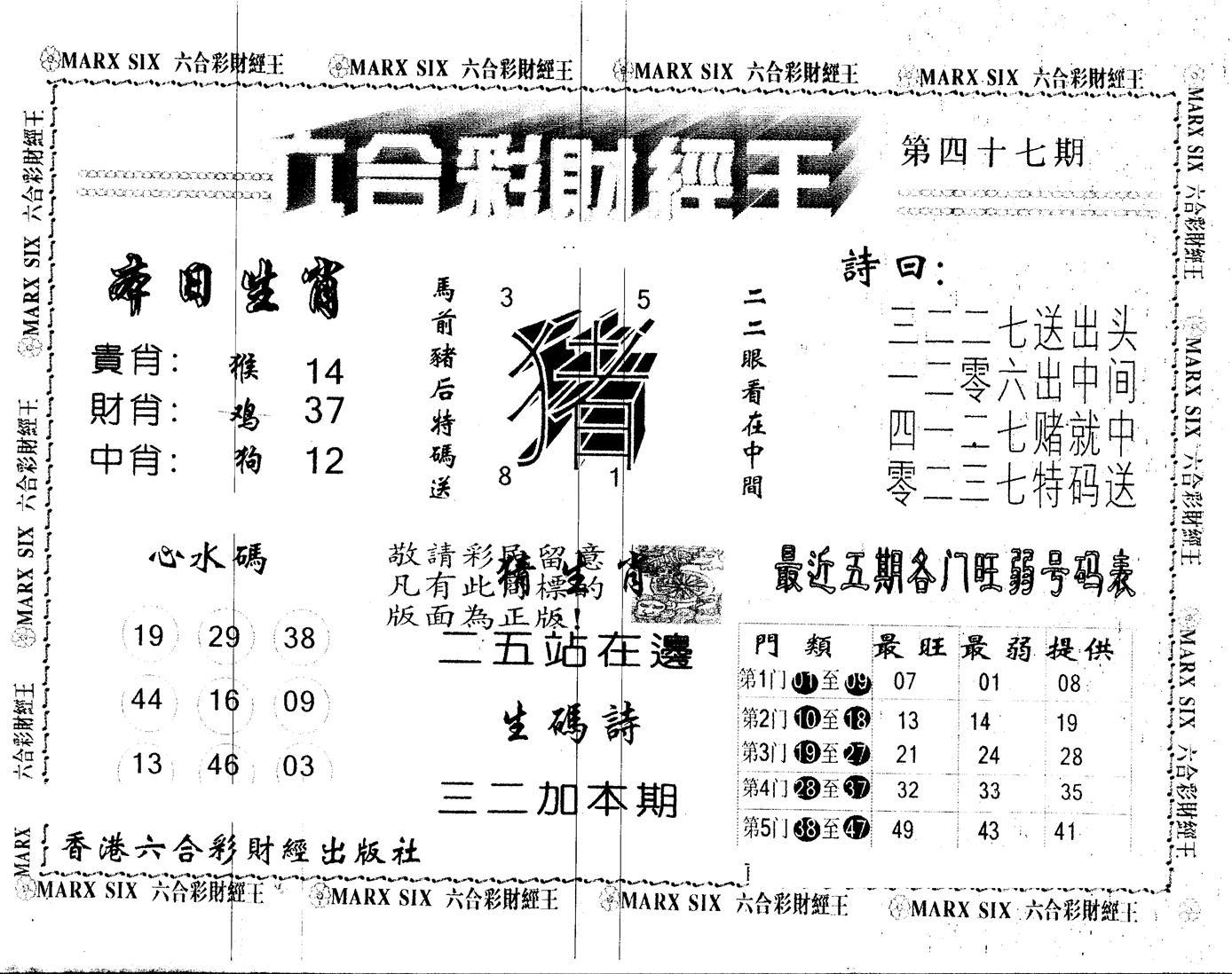 047期另版财经王一(黑白)