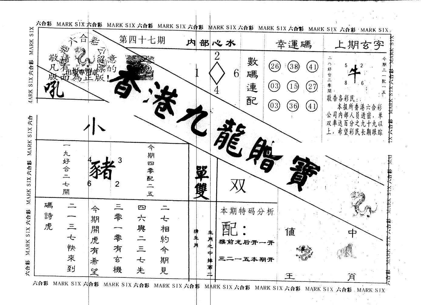 047期另版九龙赠宝(黑白)