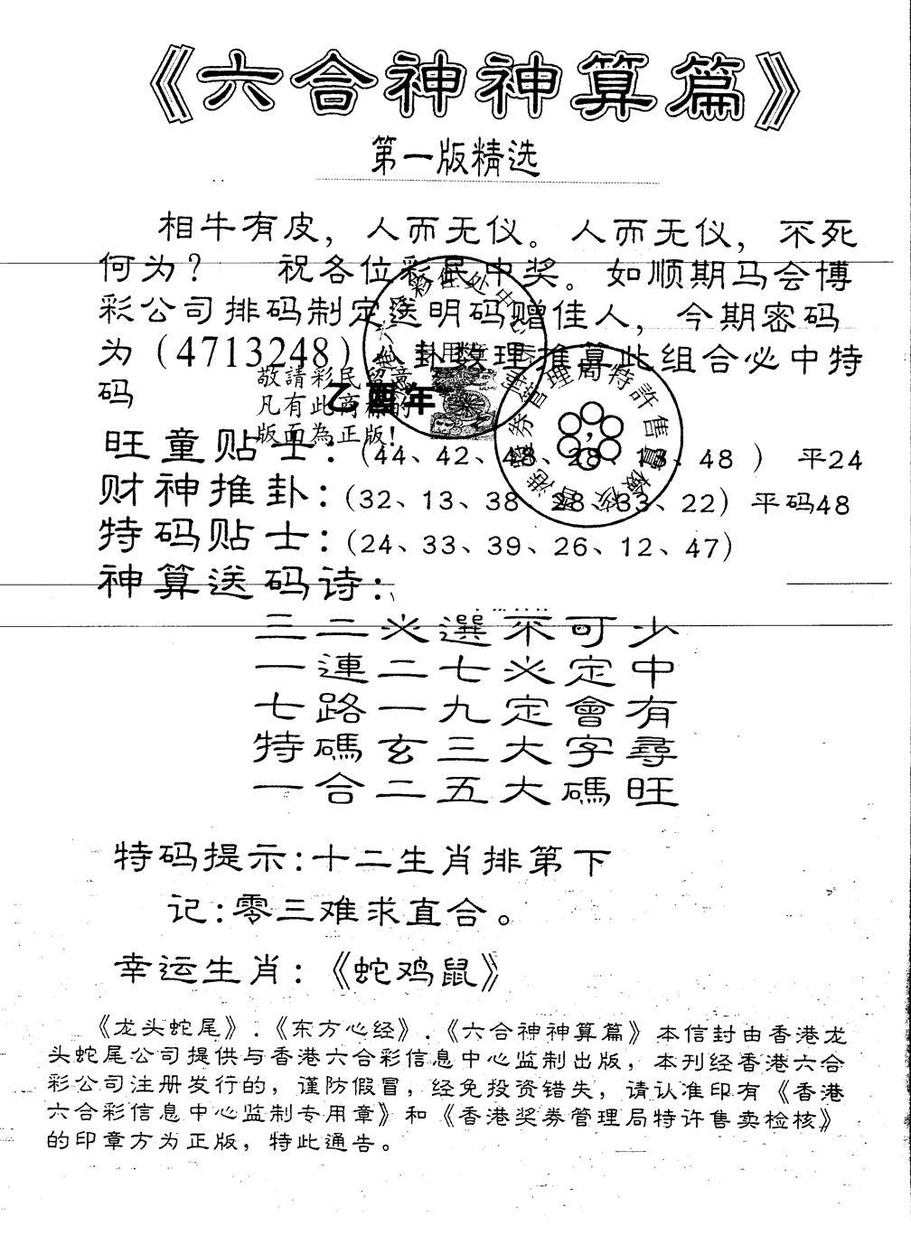 047期另版六合神算篇(黑白)