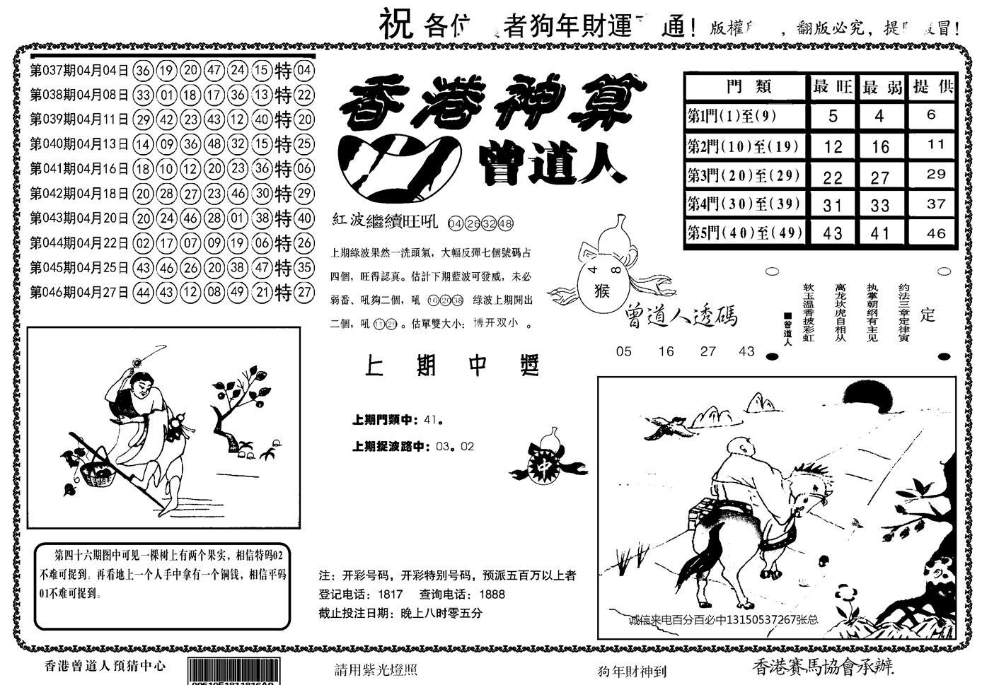 047期另香港神算(黑白)