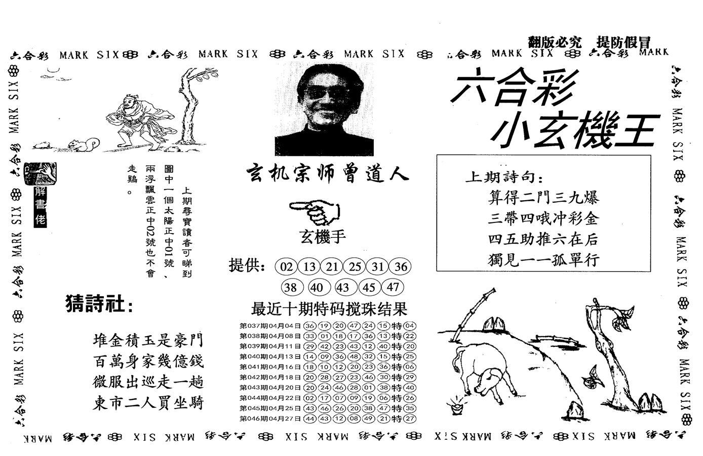 047期另小玄机王(黑白)
