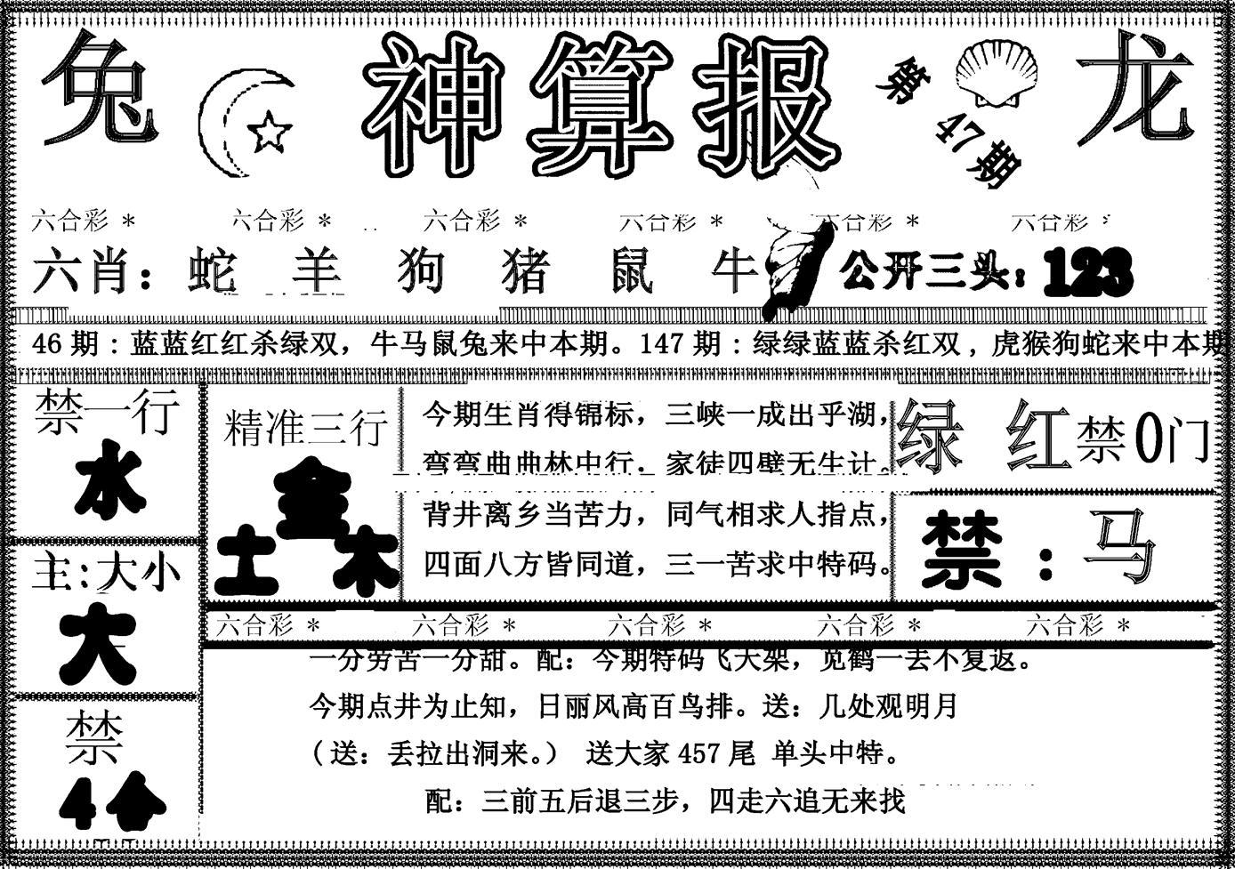 047期另神算报(黑白)