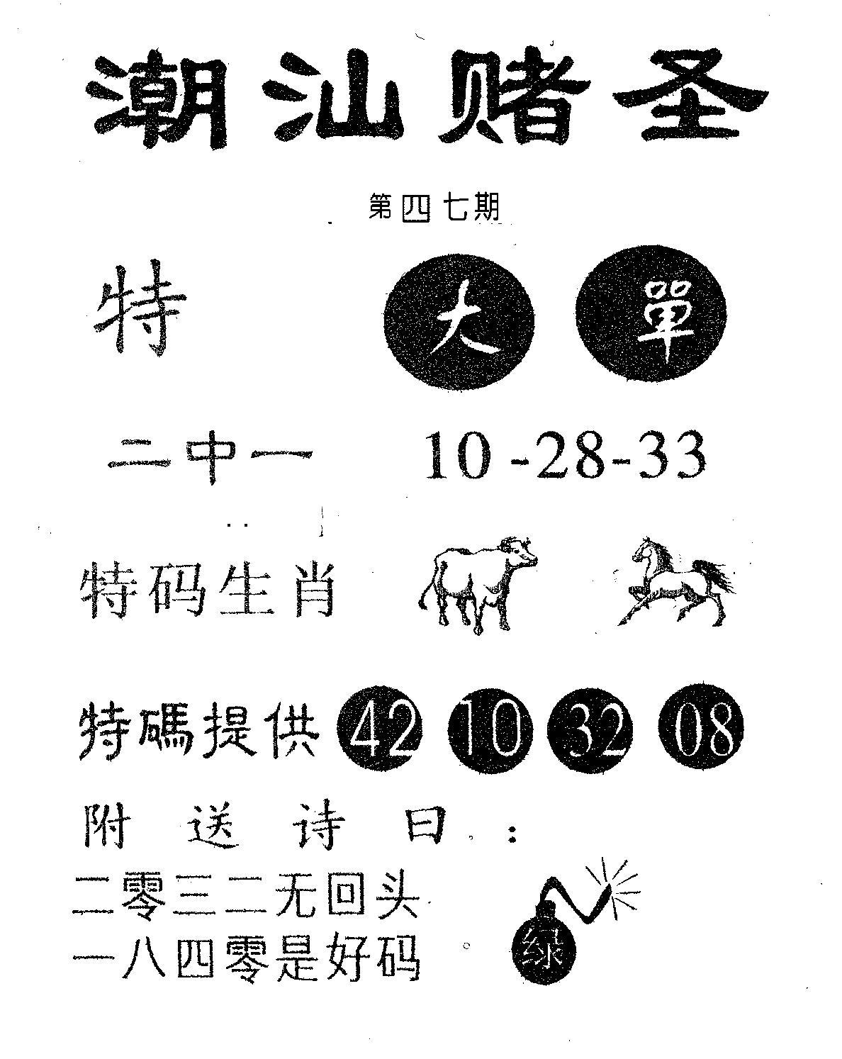 047期潮汕赌圣(黑白)