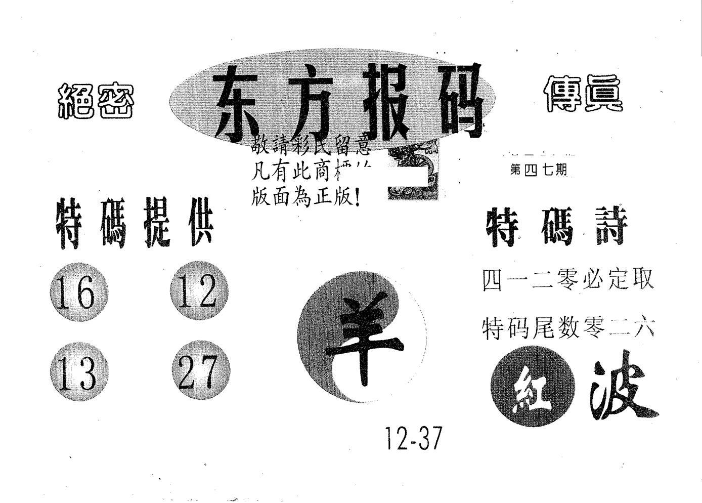 047期东方报码(黑白)