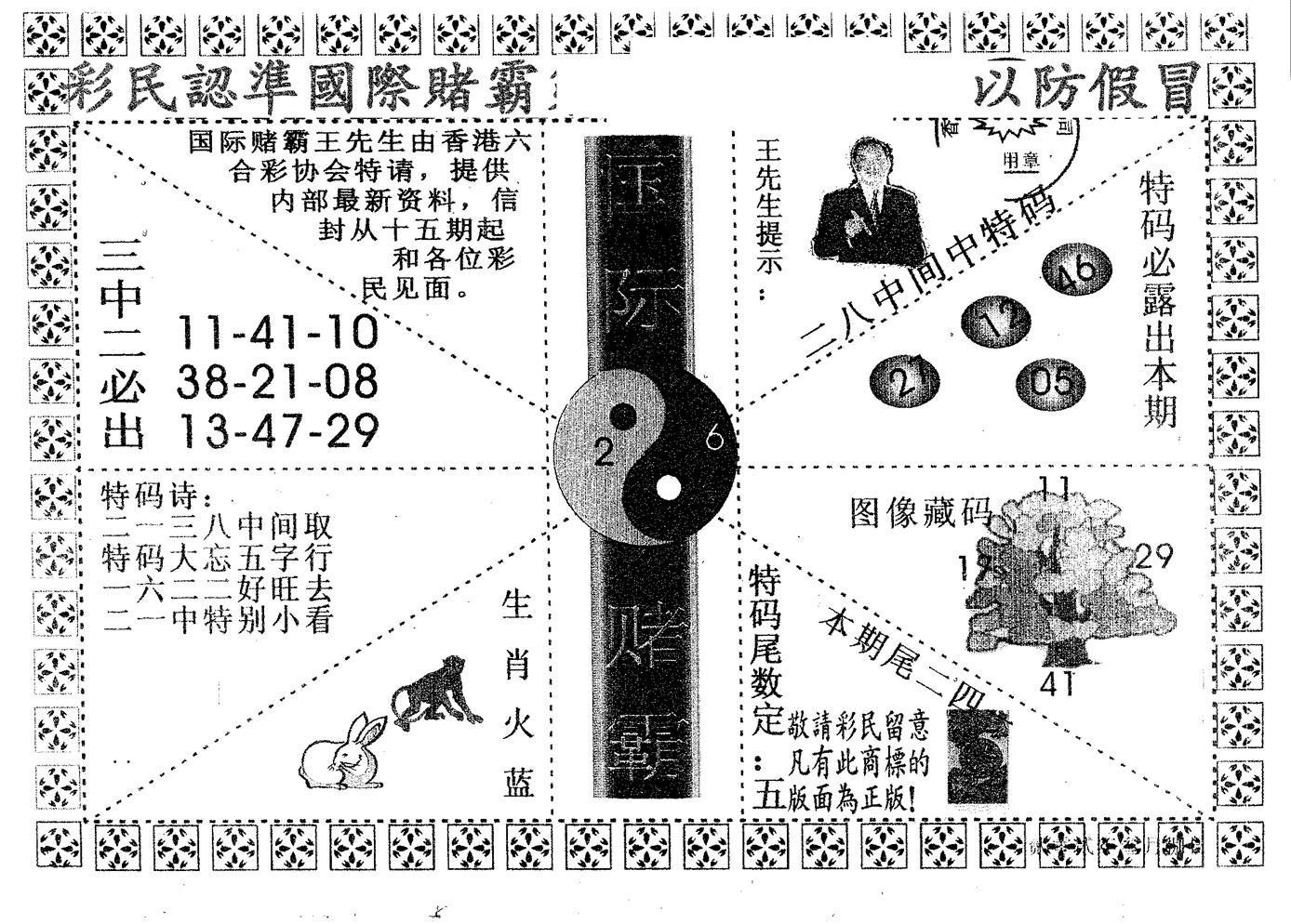 047期国际赌霸A(黑白)