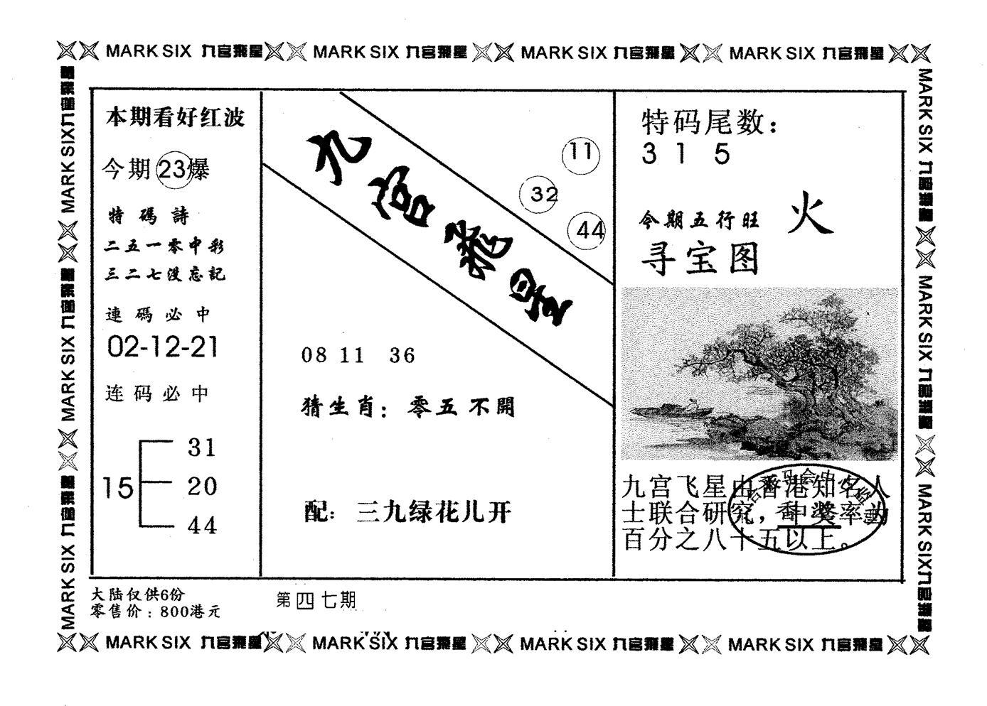 047期九宫飞星(黑白)
