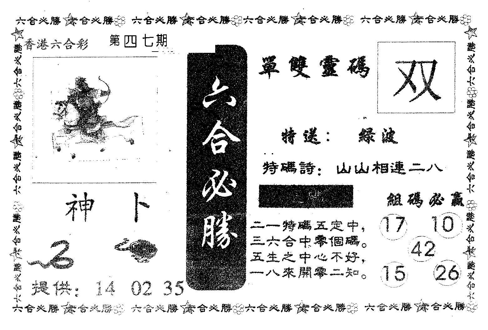 047期六合必胜(黑白)