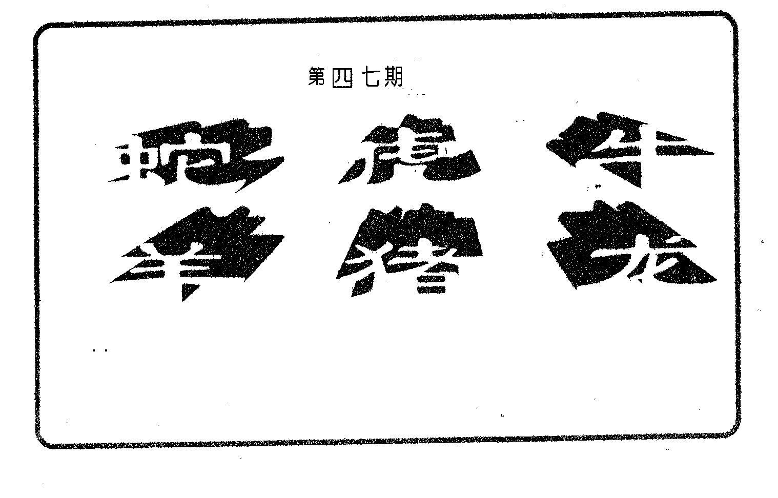 047期六肖中特(黑白)