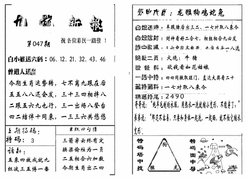 047期九龙新报(生肖版)(黑白)