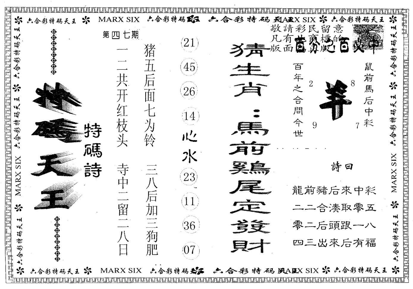 047期天码天王(黑白)