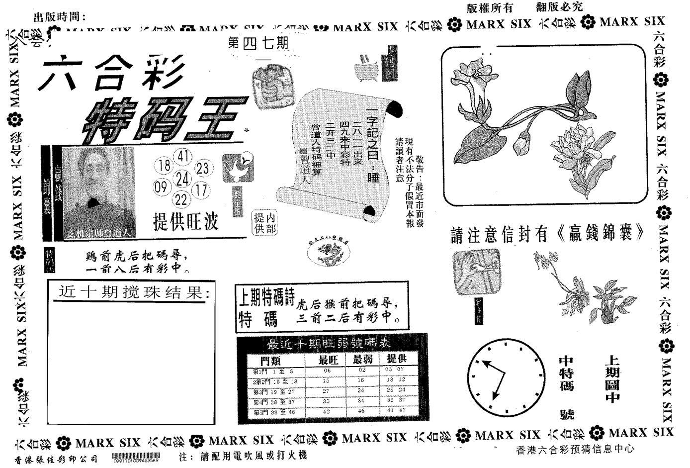 047期特码王B(黑白)