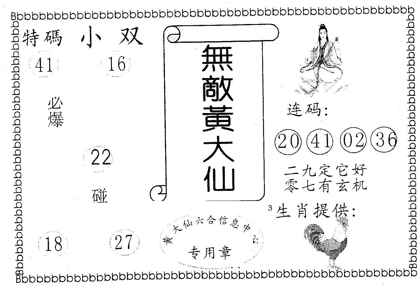 047期无敌黄大仙(黑白)