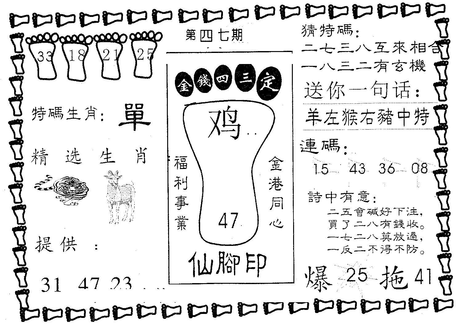 047期仙脚印(黑白)