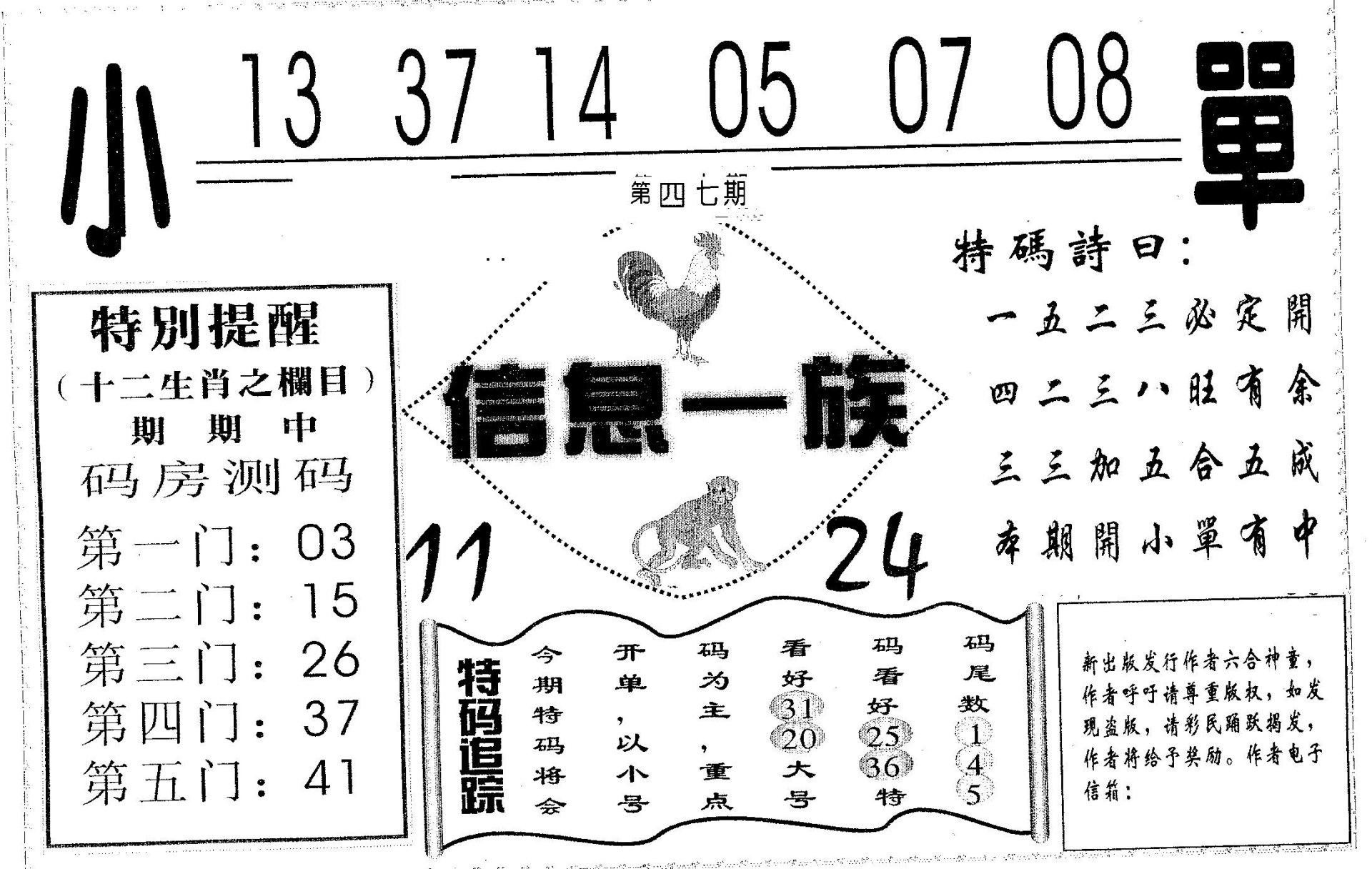 047期信息一族(黑白)