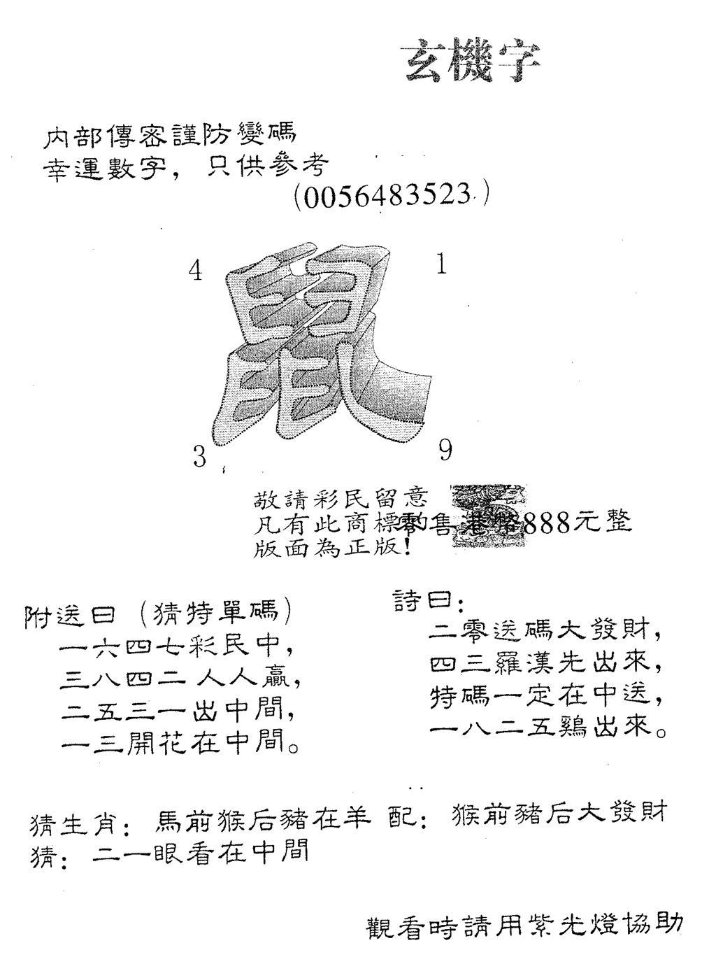 047期玄机字888(黑白)